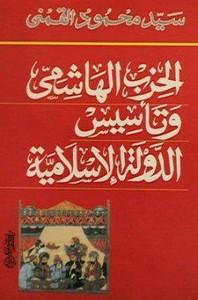 الحزب الهاشمى وتأسيس الدولة الإسلامية - سيد محمود القمنى
