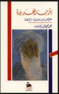 يثرب الجديدة - الحركات الإسلامية الراهنة - محمد جمال باروت