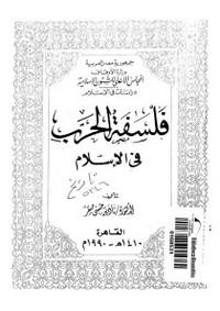 تحميل وقراءة أونلاين كتاب فلسفة الحرب فى الإسلام pdf مجاناً تأليف د. نادية حسنى صقر | مكتبة تحميل كتب pdf.