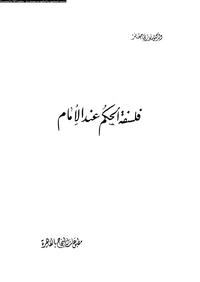 فلسفة الحكم عند الإمام - د. نورى جعفر