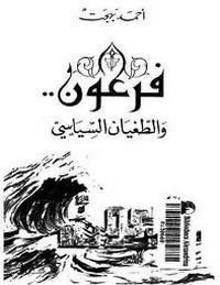 تحميل وقراءة أونلاين كتاب فرعون والطغيان السياسى pdf مجاناً تأليف أحمد بهجت | مكتبة تحميل كتب pdf.