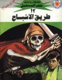 طريق الأشباح - سلسلة ملف المستقبل - د. نبيل فاروق
