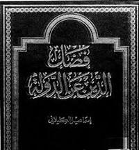 فصل الدين عن الدولة - إسماعيل الكيلانى