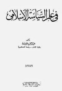 فى علم السياسة الإسلامى - د. عبد الرحمن خليفة