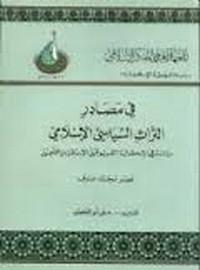 فى مصادر التراث السياسى الإسلامى - دراسة فى إشكالية التعميم قبل الاستقراءوالتأصيل - نصر محمد عارف