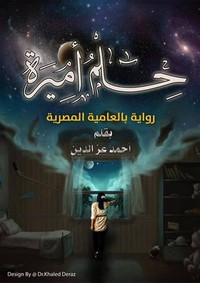 حلم أميرة - أحمد عز الدين