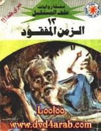 الزمن المفقود - سلسلة ملف المستقبل - د. نبيل فاروق