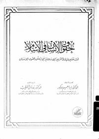 حقوق الإنسان فى الإسلام - أول تقنين لمبادئ الشريعة الإسلامية فيما يتعلق بحقوق الإنسان - د. إبراهيم مدكور