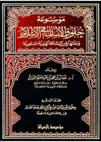 حقوق الإنسان فى القرآن والسنة وتطبيقاتها فى المملكة العربية السعودية - د. محمد بن أحمد صالح الصالح