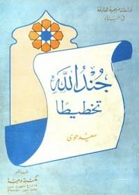 تحميل وقراءة أونلاين كتاب جند الله تخطيطا pdf مجاناً تأليف سعيد حوى | مكتبة تحميل كتب pdf.