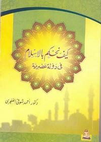 كيف نحكم بالإسلام فى دولة عصرية - د. أحمد شوقى الفنجرى