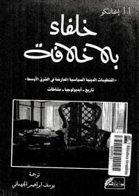 خلفاء بلا خلافة - التنظيمات الدينية السياسية المعارضة فى الشرق الأوسط - أ.أ. إغناتنكو