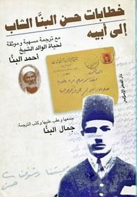 خطابات حسن البنا الشاب إلى أبيه - جمال البنا