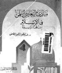 مبادء التعايش السلمى فى الإسلام منهجا وسيرة - د. عبد العظيم إبراهيم المطعنى