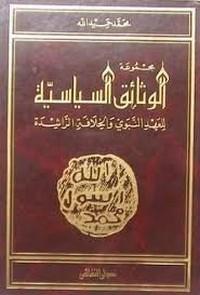 مجموعة الوثائق السياسية للعهد النبوى والخلافة الراشدة - محمد حميد الله