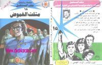 مثلث الغموض - سلسلة ملف المستقبل - د. نبيل فاروق