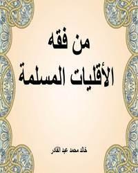 من فقه الأقليات المسلمة - خالد محمد عبد القادر
