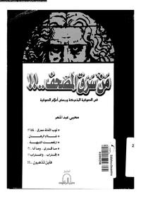 من سرق المصحف..!! فى الصوفية المتحركة وبعض أعلام الصوفية - محى عبد المنعم