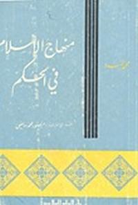 منهاج الإسلام فى الحكم - محمد أسد