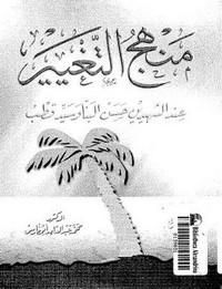 منهج التغيير عند الشهيدين حسن البنا وسيد قطب - د. محمد عبد القادر أبو فارس