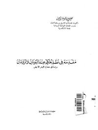 مقدمة فى نظم الحكم عند اليونان والرومان - دراسة فى حضارة البحر الأبيض - د. لطفى عبد الوهاب يحى
