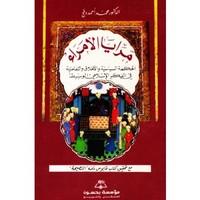 مرايا الأمراء - الحكمة السياسية والأخلاق والتعاملية فى الفكر الإسلامى الوسيط - د. محمد أحمد دمج