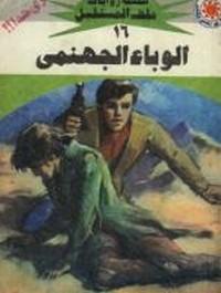الوباء الجهنمى - سلسلة ملف المستقبل - د. نبيل فاروق