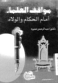 مواقف العلماء أمام الحكام والولاه - د. عبد الرحمن عميرة