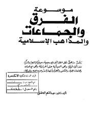 موسوعة الفرق والجماعات والمذاهب الإسلامية - د. عبد المنعم الحفنى