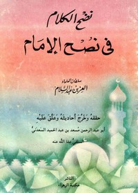 نضج الكلام فى نصح الإمام - العز بن عبد السلام
