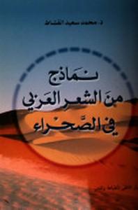 نماذج من الشعر العربى فى الصحراء - د. محمد سعيد القشاط