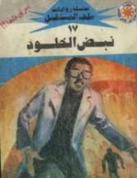 نبض الخلود - سلسلة ملف المستقبل - د. نبيل فاروق