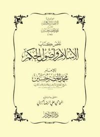نقض كتاب الإسلام وأصول الحكم - د. محمد عمارة