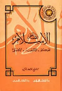 نظام الإسلام : الحكم - الاقتصاد - الاجتماع - سميح عاطف الزين