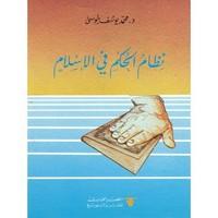 نظام الحكم فى الإسلام - د. محمد يوسف موسى