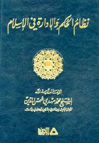 نظام الحكم والإدارة فى الإسلام - الشيخ محمد مهدى شمس الدين