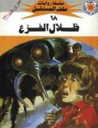 ظلال الفزع - سلسلة ملف المستقبل - د. نبيل فاروق