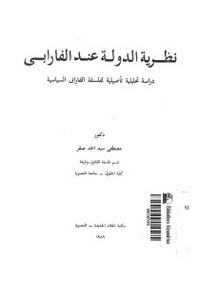 نظرية الدولة عند الفارابى - دراسة تحليلية تأصيلية لفلسفة الفارابى السياسية - د. مصطفى سيد أحمد صقر