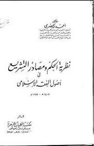 نظرية الحكم ومصادر التشريع فى أصول الفقه الإسلامى - د. أحمد الحصرى
