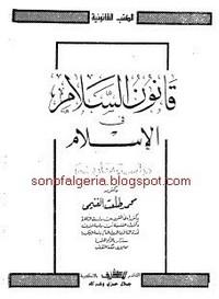 قانون السلام فى الإسلام - دراسة مقارنة - د. محمد طلعت الغنيمى
