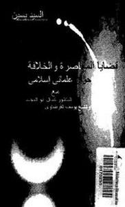 قضايا المعاصرة والخلافة - حوار علمانى إسلامى مع الدكتور كمال أبو المجد والشيخ يوسف القرضاوى - السيد ياسين