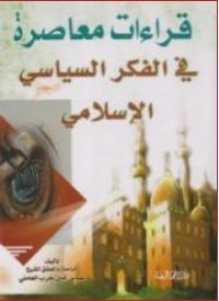 قراءات فى الفكر السياسى الإسلامى - د. يوسف أيبش - د. ياسوشى كوسوجى