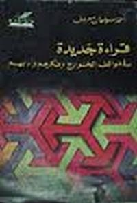 قراءة جديدة فى مواقف الخوارج وفكرهم وأدبهم - أحمد سليمان معروف
