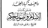 رد هيئة كبار العلماء على كتاب الإسلام وأصول الحكم للشيخ على عبد الرازق -