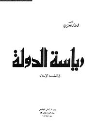 رياسة الدولة فى الفقه الإسلامى - د. محمد رأفت عثمان