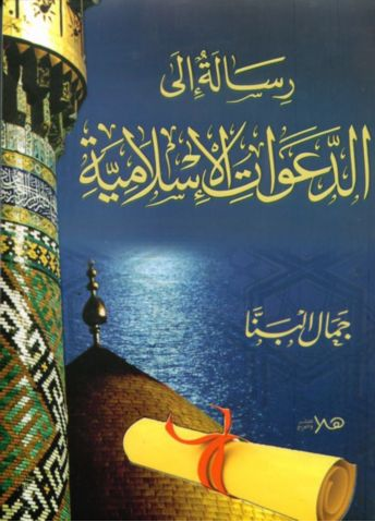 رسالة إلى الدعوات الإسلامية - جما البنا