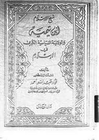 شيخ الإسلام ابن تيمية والولاية السياسية الكبرى فى الإسلام - د. فؤاد عبد المنعم أحمد