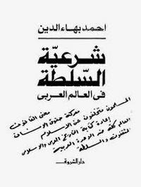 شرعية السلطة فى العالم العربى - أحمد بهاء الدين