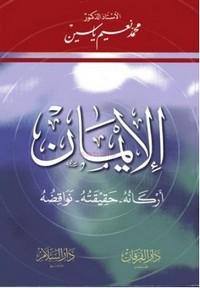 تحميل كتاب الإيمان..أركانه حقيقته نواقضه pdf مجاناً تأليف محمد نعيم ياسين | مكتبة تحميل كتب pdf