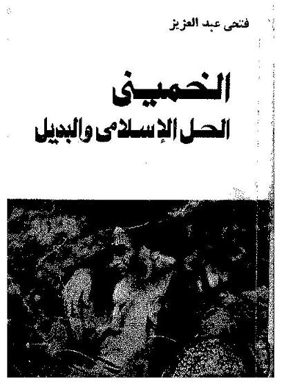 الخمينى الحل الإسلامى والبديل - فتحى عبد العزيز
